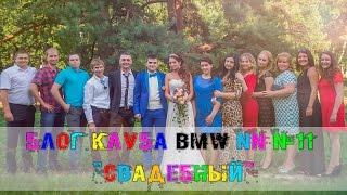 Блог клуба BMW NN №11 Свадебный