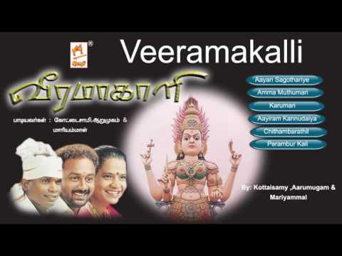Veeramakalli | Folk songs | kottaisamy | Arumugam | Mariyammal