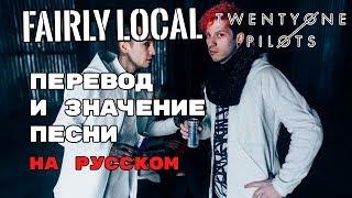 Fairly Local - ПЕРЕВОД И ЗНАЧЕНИЕ ПЕСНИ (TWENTY ONE PILOTS) на русский | текст песни на русском
