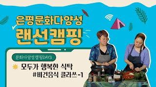 은평랜선캠핑DAY3 비건음식클라쓰1