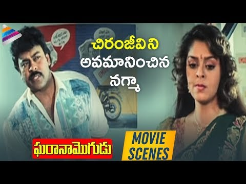 Gharana Mogudu Movie Scenes - Chiranjeevi and Nagma comedy scene