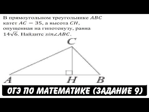 В прямоугольном треугольнике ABC ... | ОГЭ 2017 | ЗАДАНИЕ 9 | ШКОЛА ПИФАГОРА