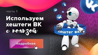 Хештеги Вконтакте # как использовать их с пользой