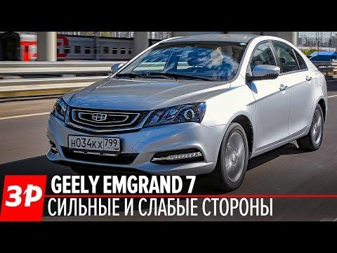 Geely Emgrand 7 - чем он лучше Весты?