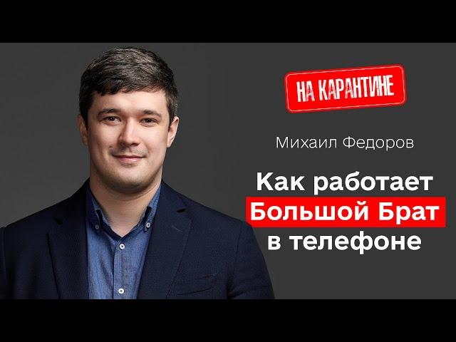 Михаил Федоров. Большой Брат в телефоне, PayPal в Украине и помощь от Telegram