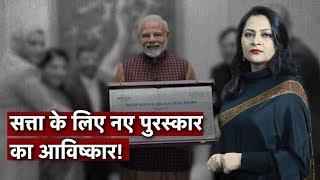 Arfa Ka India: The Mystery Behind Modi's Latest Award