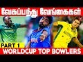 WORLDCUP 2019ல் வெறித்தனமான Bowlers | Top Bowlers In WorldCup 2019 | Part 1 | #Nettv4u