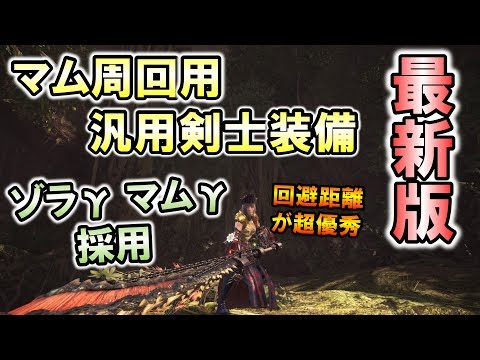 【MHW】マム対策の汎用剣士装備!マムγ採用 マムタロト周回用 近接装備の紹介【モンハンワールド】
