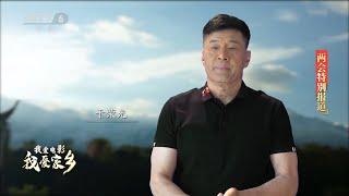 两会特别报道——我爱电影我爱家乡:电影人于荣光介绍云南影视产业发展 【中国电影报道 | 20200525】