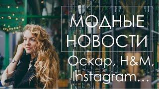 МОДНЫЕ НОВОСТИ: церемония Оскар, новая коллекция H&M,