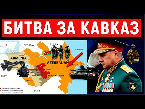 Азербайджан готовится к новой войне. Москва открыто поддержала Армению. На Кавказе будет ЖАРКО