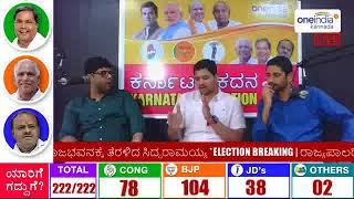 Karnataka Assembly Elections 2018 Results  : ವಿಕ್ಕಿ ನಂಜಪ್ಪ, ರವೀಂದ್ರ ಕೋಟಕಿ ಅವರ ಜೊತೆ ಮಾತುಕತೆ
