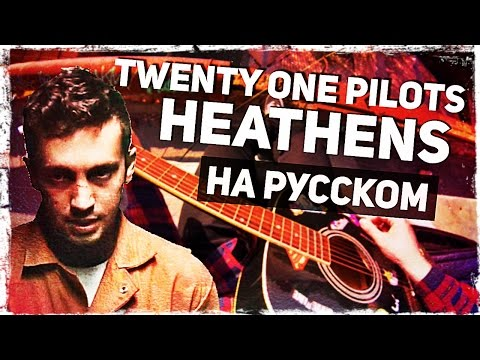 Twenty One Pilots - Heathens - Перевод на русском (Acoustic Cover) Музыкант вещает