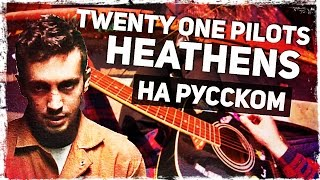 Twenty One Pilots - Heathens - Перевод на русском (Acoustic Cover)(Twenty One Pilots - Heathens на русском | Heathens (Перевод на русский) | Heathens на гитаре | Acoustic Cover Автор перевода: Мария Мацкев..., 2017-01-28T16:44:21.000Z)