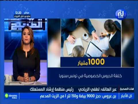 1000 مليار كلفة الدروس الخصوصية في تونس سنويا : التفاصيل مع رئيس منظمة إرشاد المستهلك لطفي الرياحي