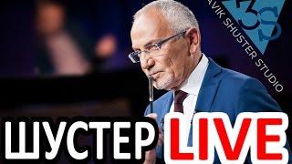Шустер LIVE 02.12.16 Последний выпуск. Тимошенко, тарифы, закрытие Шустер Лайф