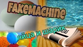 FakeMachine фейк или нет - газета, яйцо и шарик