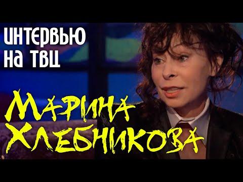 Чашка кофию с Мариной Хлебниковой на ТВЦ