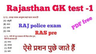 Rajasthan police test1//RAS mock test//जरूर देखले//राजस्थान सामान्य ज्ञान प्रश्न