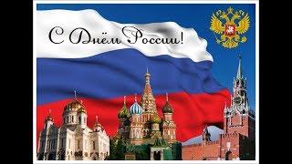 С Днем России!!! 12 Июня   Поздравление в стихах