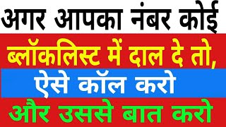 How To Call Private Number || How To Call Without Phone Number || BY TECHNICAL DHIRAJ ||