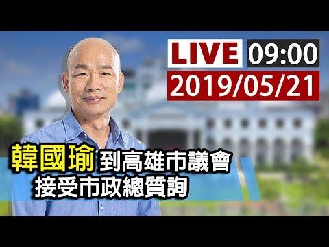 【完整公開】LIVE 韓國瑜到高雄市議會 接受市政總質詢 0521