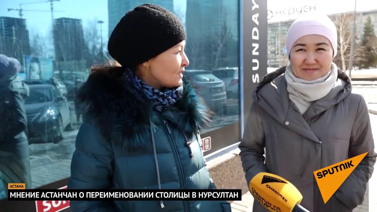 Переименование Астаны: как отреагировали казахстанцы