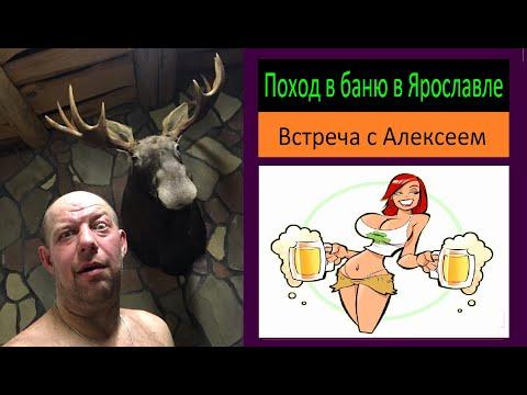 Поход в баню в Ярославле и встреча с Алексеем. Перевозчик РФ
