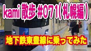 OSMO pocketでkami散歩#071(札幌編)地下鉄東方線に乗ってみた。