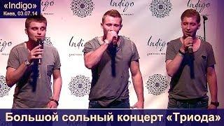 Большой сольный концерт  группы «Триода» и гостей. «Индиго», Киев, 03.07.2014.
