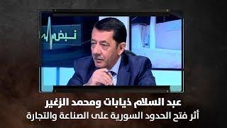 عبد السلام ذيابات ومحمد الزغير - أثر فتح الحدود السورية على الصناعة والتجارة