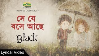 She Je Boshe Ache Eka Eka | by Black | Bangla Band Song |  Lyrical Video | ☢☢ EXCLUSIVE ☢☢