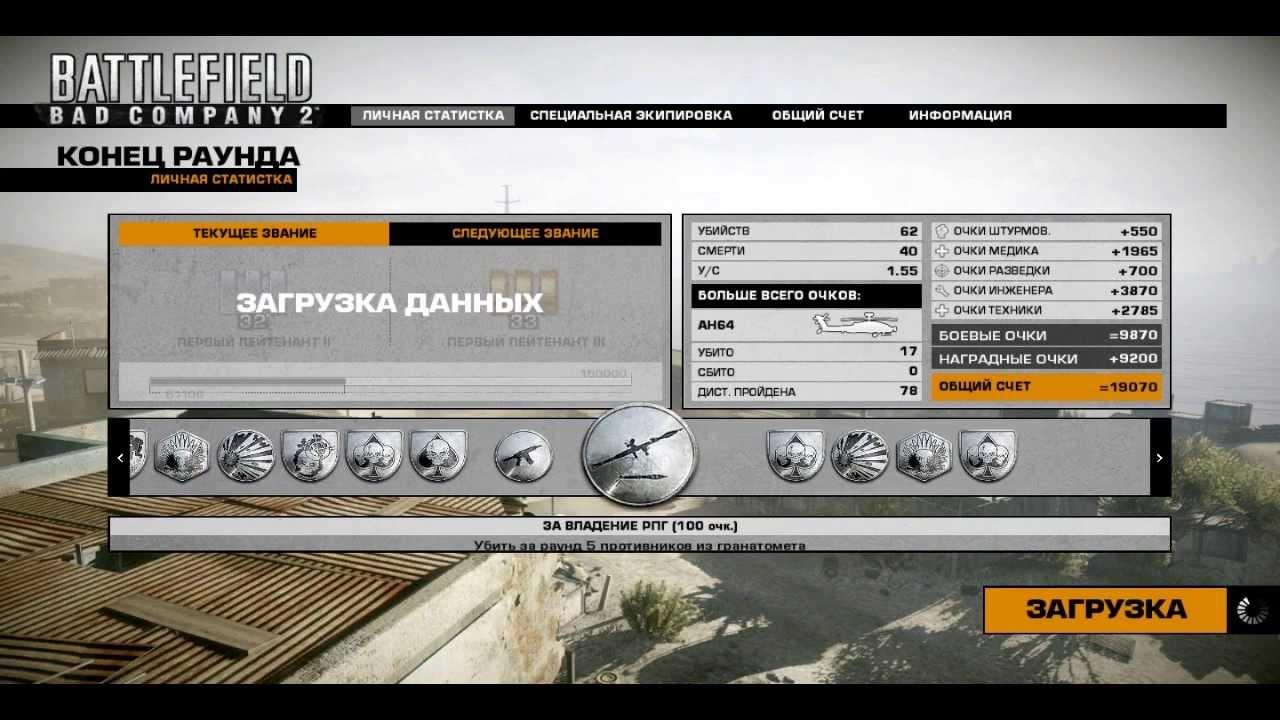 emulator nexus battlefield bad company 2 create account