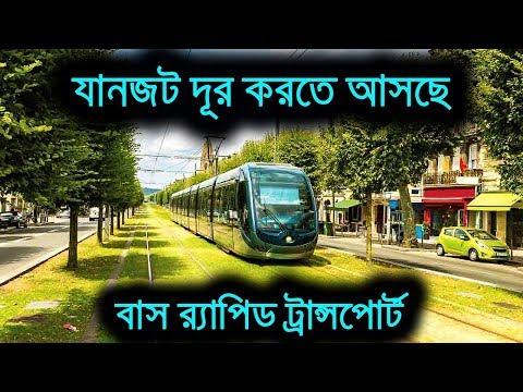 ঢাকায় প্রথমবারের মত পরিকল্পিত পরিবহণ বাস র্যাপিড ট্র্যান্সপোর্ট | Bus Rapid Transport BRT Dhaka