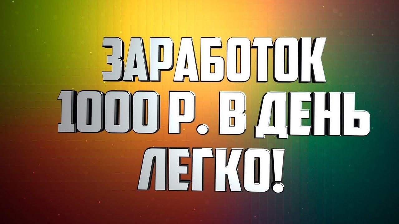 Как зарабатывать в интернете 1000 рублей в день | сервис для автоматического заработка