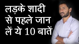 Shadi Karne Se Ladko ke liye 10 tips |  Hindi