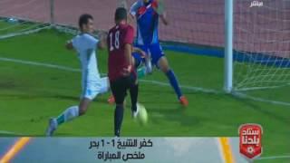 الاستوديو التحليلي و اجواء ما بعد المباراة كفر الشيخ & بدر
