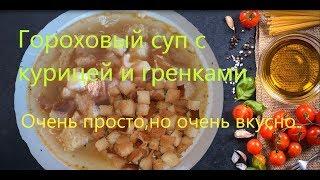 Гороховый суп.Из курицы с сухариками.Очень просто и вкусно.