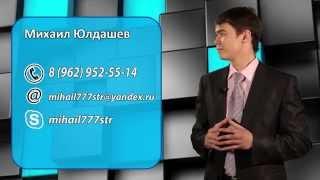Repeat youtube video Пример 01: Видео-резюме