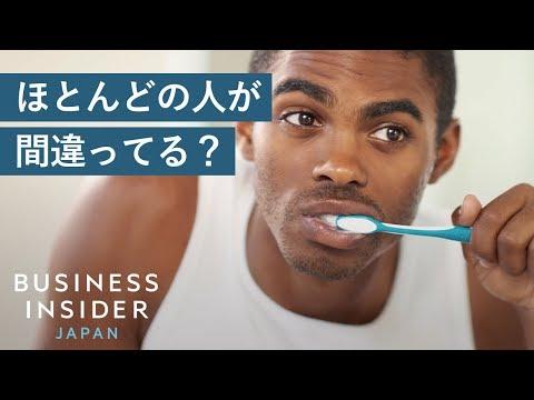 歯科医が教える、正しい歯磨きの仕方