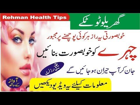 face beauty tips in urdu | beauty tips for face | gharelo totkay | Rehman Health Tips