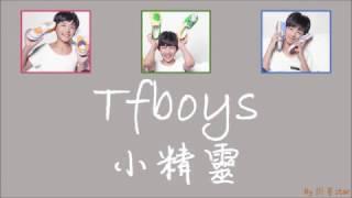 TFboys - 魔法城堡 Lyrics color coded [CHI/PINYIN/ENG]