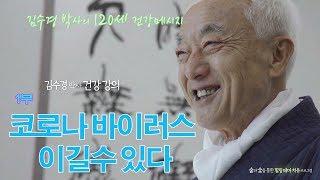 [생식의 대가 김수경 박사 건강이야기 1편] 코로나 바…