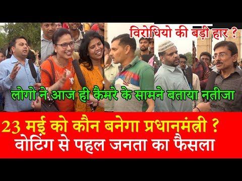 23 मई को कौन बनेगा प्रधानमंत्री   वोटिंग से पहले जनता का फैसला विरोधियो की बड़ी हार ? Modi VS Rahul