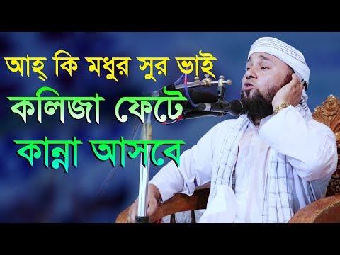 Bangla Waz Maulana Hasibul Islam Siddiki আহ্ কি মধুর সুর কলিজা ফেটে কান্না আসবে