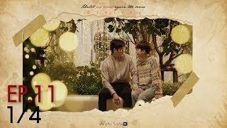 [Official] Until We Meet Again | ด้ายแดง Ep.11 [1/4]