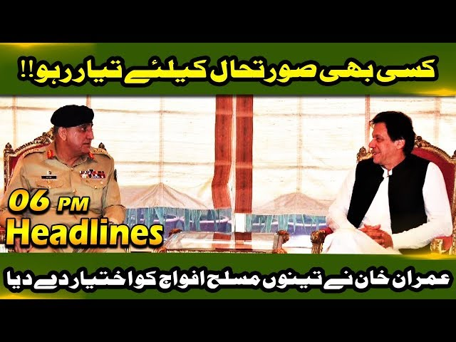 News Headlines | 06:00 PM | 21 February 2019 | Neo News