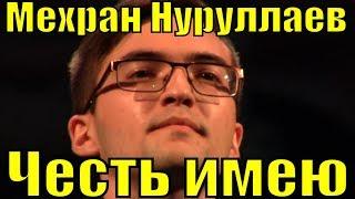 Песня Честь имею Мехран Нуруллаев Фестиваль армейской песни