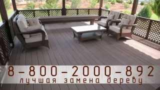 Компания SEQUOIA - материалы из древесно полимерного композита(http://sequoia25.ru/ Террасная доска из ДПК, Фасады из ДПК, Ограждения из ДПК и многое другое. Композит SEQUOIA является..., 2015-01-30T06:47:31.000Z)