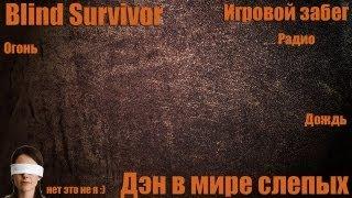 Blind Survivor. В поисках чего то